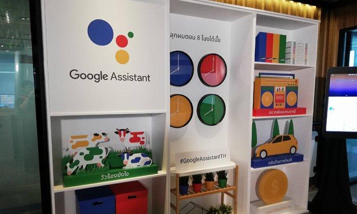 'Google Assistant' เปิดตัวอย่างเป็นทางการ สั่งงานด้วยภาษาไทยได้
